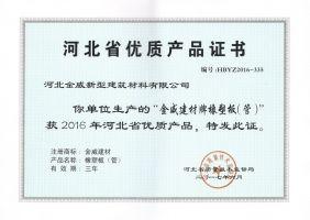 """bob手机网页产品荣获""""河北省优质产品证书"""""""