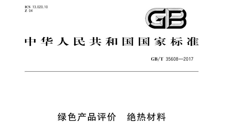 中国bob手机网页参与起草的绿色绝热产品新国标正式实施