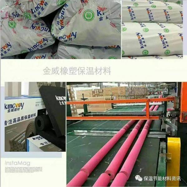 B1级橡塑保温材料十大品牌-金威