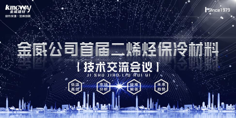 《2019金威公司首届二烯烃保冷材料技术交流会》胜利召开