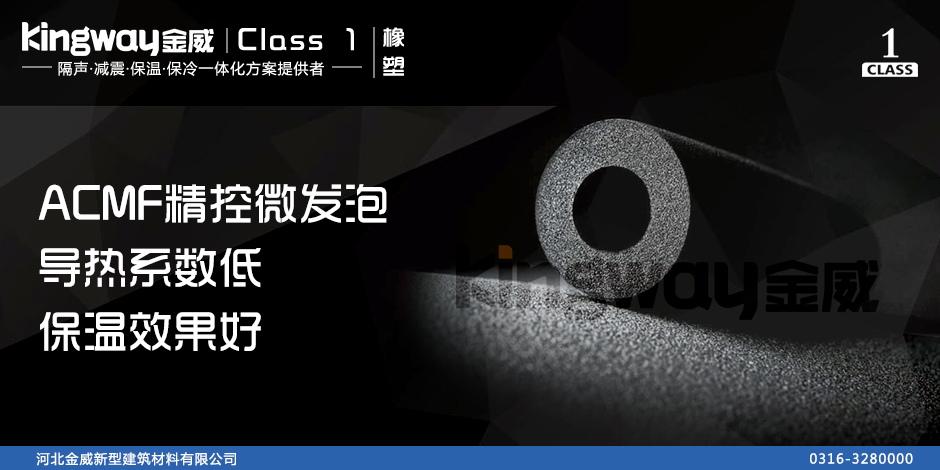 Class1级橡塑